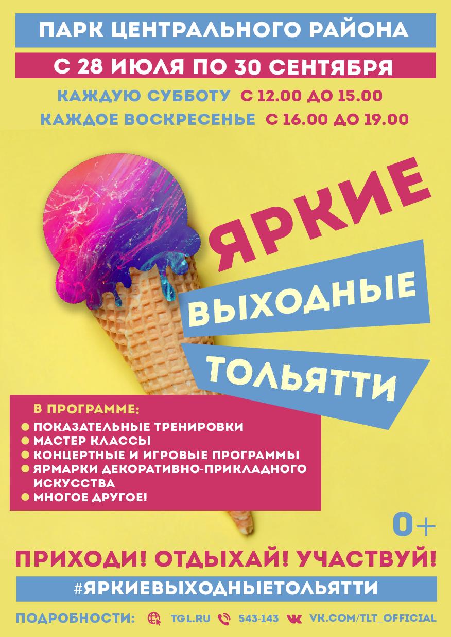 Яркие выходные в Тольятти!